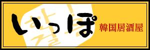 高円寺韓国居酒屋いっぽ