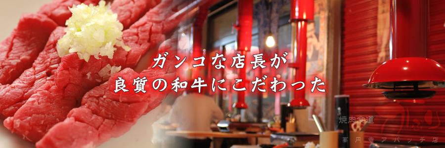 ガンコな店長が良質の和牛にこだわった~焼肉食道かぶり 高円寺アパッチ店