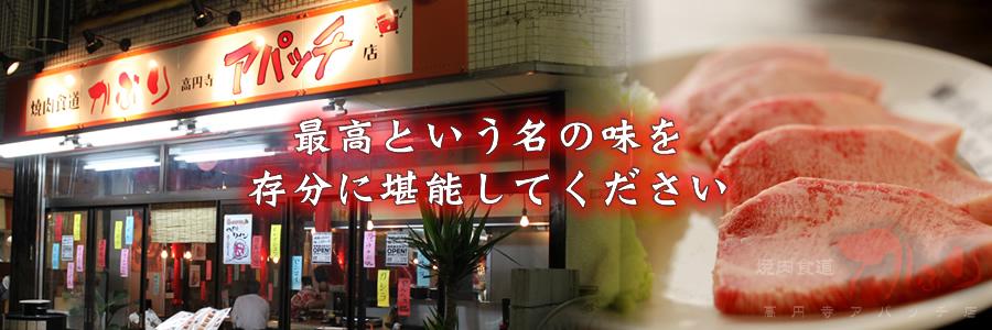 最高という名の味を存分に堪能してください。~焼肉食道かぶり 高円寺アパッチ店